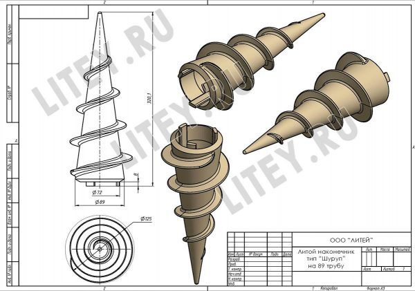 Литой наконечник ВНш-89 шуруп