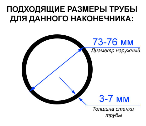 Размеры трубы 73-76 мм для сваи