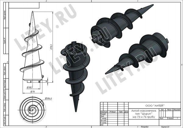 Литой наконечник ВНш-76 для винтовы