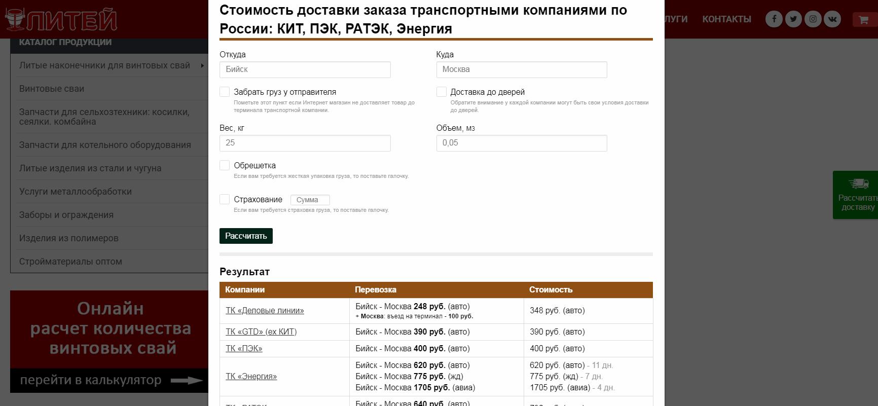 Калькулятор доставки заказа в Москву