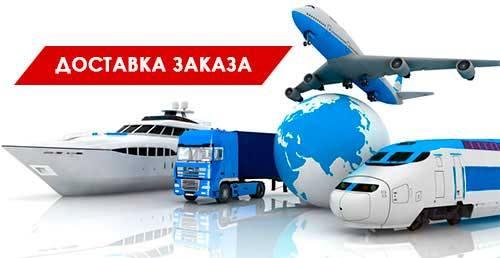 Доставка заказа по России и СНГ