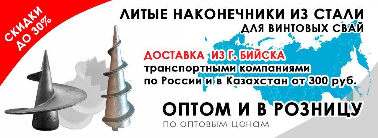 Литые наконечники для винтовых свай от производителя Литей Бийск
