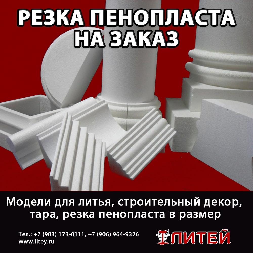 Резка пенопласта в Бийске на заказ. Модели ЛГМ, декор, стройматериалы из пенопласта на заказ.